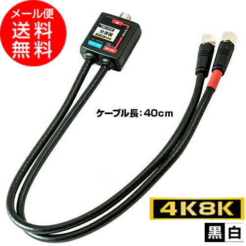 【ママ割5倍】ケーブル付分波器 4C 分波器【4K 8K対応】3.2GHz対応型 F型プラグ接続 地デジ BS CS (e4222) ycm3
