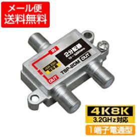 【4K8K対応】 2分配器 1端子通電型 アンテナ分配器 3.2GHz対応型 (メール便送料無料)(e2221) ycm3
