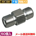 中継 アンテナ 4K8K対応 3,224MHz (50個入り) 中継接栓 アダプター (JJコネクタ) (メール便送料無料)(e8310) ycm