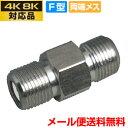 中継 アンテナ 中継接栓 4K8K対応 3,224MHz コネクタ アダプター(JJコネクタ)(メール便送料無料)(e3225) ycm