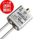 【4K・8K対応】SUESL 日本アンテナ 分波器 ケーブル付[S-UVSWの後継機種] (メール便送料無料) ycm3