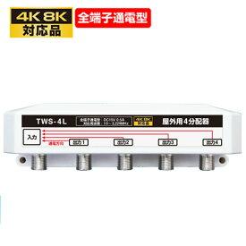 [4K8K対応]屋外用4分配器 全端子通電型 3.2GHz対応(地デジ TV CATV)(e0897) yct3