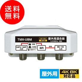 【4K/8K対応】 屋外用混合器 BS/CS+UHF (通電 かんたん切替スイッチ付)混合器(e0120)(送料無料) yct3