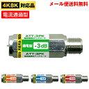 アッテネーター (減衰器) 電流通過型 3.2GHz対応【4K8K対応】(e0348)(メール便送料無料) ycm3