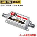 【4K8K対応】BS/CS ラインブースター 増幅器 TAM-BC20 (同軸重畳方式) テレビ TV ブースター 地デジ (メール便送料無…