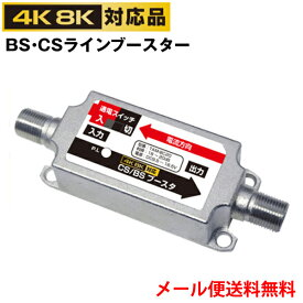 【4K8K対応】BS/CS ラインブースター 増幅器 TAM-BC20 (同軸重畳方式) テレビ TV ブースター 地デジ メール便送料無料(e2009) ycp