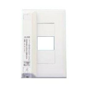 光コンセント 光アウトレット (壁面端子) SC型シャッター付 (1連タイプ) (e3981) yct/c3