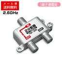 コンパクト型 2分配器 1端子通電型 2.6GHz対応(e6632)(メール便送料無料) ycm3