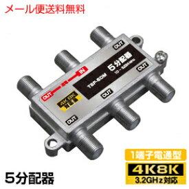 5分配器 1端子通電型 【4K8K対応】 3.2GHz対応型 (e5845)(メール便送料無料) ycm3