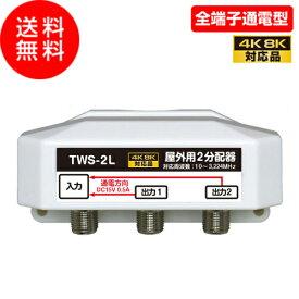 【4K/8K対応】 屋外用2分配器 全端子通電型 3.2GHz対応 地デジ BS CS(e8128)(送料無料) yct3