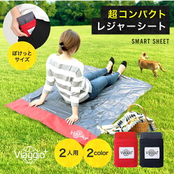 超コンパクトレジャーシートポケット軽量おしゃれ2人用薄手丈夫160×110アウトドアキャンプ(メール便送料無料)ycp