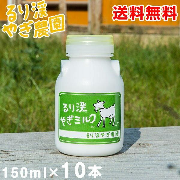 るり渓 ヤギミルク 150ml×10本 やぎミルク やぎ 山羊 ミルク 国産 (後払い不可)(送料無料) yct/c