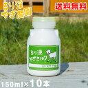 るり渓 ヤギミルク 150ml×10本 やぎミルク やぎ 山羊 ミルク 国産 送料無料 yct/c
