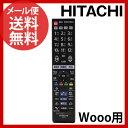 【メール便送料無料】日立 HITACHI プラズマテレビ Wooo(ウー!)用 純正テレビリモコン C-RT1 (P42-XP05 013)▲