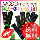 ムードマッチャー リップスティック MOODmatcher グリーン イエロー オレンジ パープル チョコレート ブラウン