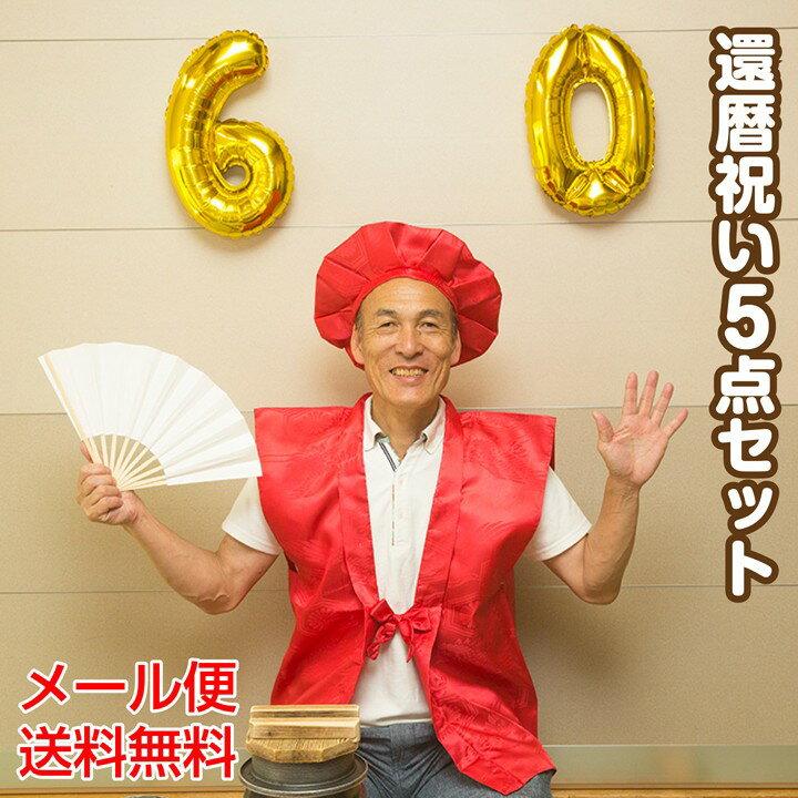 還暦 ちゃんちゃんこ 赤いちゃんちゃんこ 和服 お祝い 5点セット 帽子 扇子 数字バルーン 60 (メール便送料無料) ycp