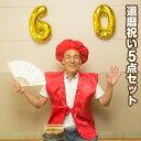 還暦 ちゃんちゃんこ お祝い 5点セット 帽子 扇子 数字バルーン 60 yct