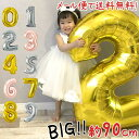 誕生日 バルーン 数字 ナンバーバルーン 90cm ゴールド シルバー ローズゴールド 風船 プレゼント (メール便送料無料)…