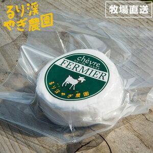 (牧場直送) るり渓 ヤギミルク ソフトタイプ フレッシュチーズ フェルミエ 100ml やぎミルク (後払い不可)   yct/c