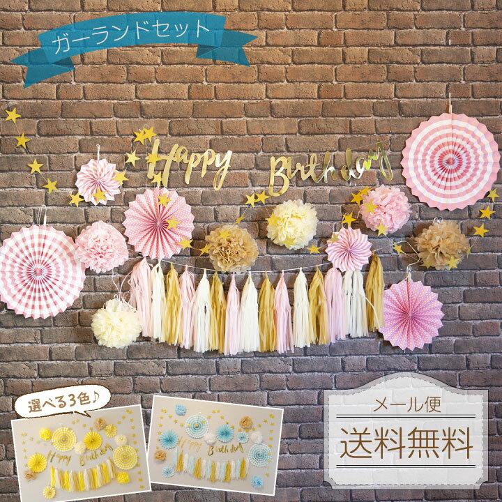 誕生日 パーティー 飾り ガーランドセット 飾り付け HAPPY BIRTHDAY フラワーポム ペーパーファン タッセル (メール便送料無料) ycp