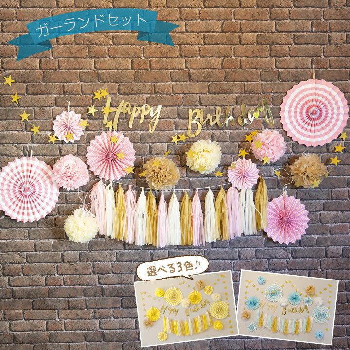 誕生日 パーティー 飾り ガーランドセット 飾り付け ポンポン HAPPY BIRTHDAY フラワーポム ペーパーファン タッセル yct