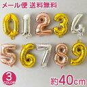 バルーン 数字 誕生日 ナンバーバルーン 40cm ゴールド/シルバー/ローズゴールド 飾り アルミ 風船 数字バルーン パー…