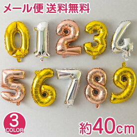 バルーン 数字 誕生日 ナンバーバルーン 40cm ゴールド/シルバー/ローズゴールド アルミ 風船 数字バルーン パーティー バースデー 飾り 飾り付け かわいい プレゼント ディスプレイ ヘリウム ycm regalo