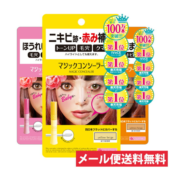 カリプソ マジックコンシーラー 3color メイクアップ メール便送料無料 アクアキューブ ycm