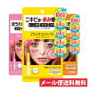 カリプソマジックコンシーラー3colorメールメイクアップ便送料無料アクアキューブ