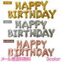 誕生日 バルーン ガーランド バースデー 飾り 風船 ゴールド シルバー ローズゴールド 風船 (メール便送料無料) ycm