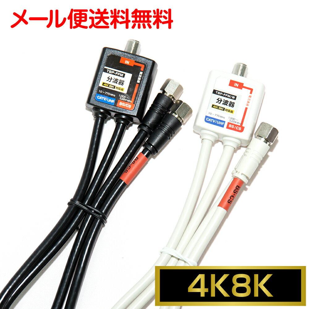 ケーブル付分波器 4C 分波器【4K 8K対応】3.2GHz対応型 F型プラグ接続 地デジ BS CS (e4222) ycm3