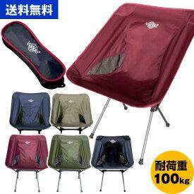 【ポイント10倍】アウトドアチェア イス 椅子 軽量 耐荷重100kg 折りたたみ コンパクト 背もたれ キャンプ(送料無料) yct