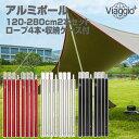 タープポール テントポール 32mm2本セット ロープ4本付き 軽量 アルミ キャンプ テント 日よけ シェード(送料無料) yct