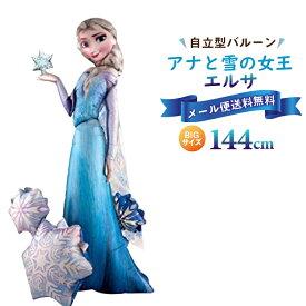 エルサ バルーン アナと雪の女王 アナ雪 ディズニー エアウォーカー 誕生日 プレゼント インスタ映え 自立型 パーティー 飾り バースデー 飾り付け 女の子 フローズン プリンセス メール便送料無料 ycp