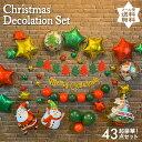 【スーパーSALE限定!! 20%OFFクーポン配布中!!】 クリスマス バルーン 飾り 飾り付け デコレーションセット パーティ…
