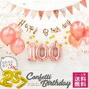 誕生日 飾り付け パーティー バースデー 飾り 100日祝い 数字 ナンバー 1歳 バルーン 風船 コンフェッティ スパークル…