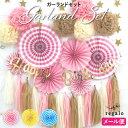 誕生日 パーティー バースデー 飾り ガーランドセット 飾り付け ポンポン HAPPY BIRTHDAY フラワーポム ペーパーファ…