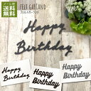 誕生日 飾り付け フェルト ガーランド レターバナー バースデー パーティー 1歳 2歳 3歳 飾り 男 女 大人 DIY 文字 飾…