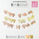 【100日&ハーフ対応】 バースデー レターバナー ガーランド 誕生日 パーティー 飾り お祝い 飾り付け HAPPYBIRTHDAY …