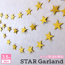 クリスマス誕生日飾り付けスターガーランドパーティーバースデーDIYグリッターゴールド星スター1歳2歳3歳男女大人デコレーションガーランド3.5mメール便送料無料ycm