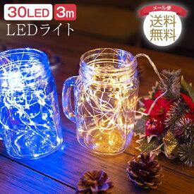 LED ガーランドライト イルミネーション ウェディング 飾り付け 誕生日 パーティー 飾り 電池式 ワイヤータイプ インテリア 北欧 おしゃれ 室内 フェアリーライト デコレーション 30球 3m 送料無料 ycp regalo