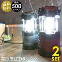 LED ランタン 電池式 おしゃれ 停電・防災対策 LEDランタンアウトドア 防水 防滴 キャンプ テント コンパクト 懐中電…