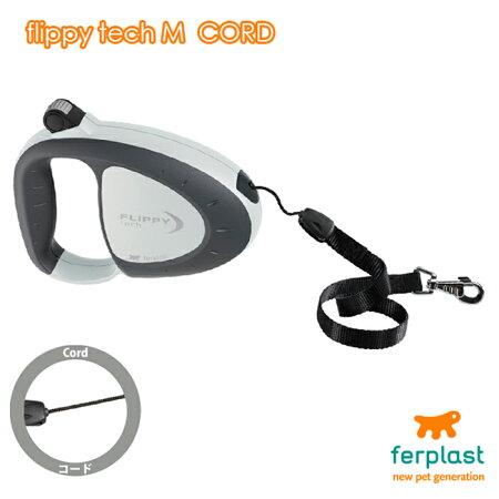 ファンタジーワールドフリッピーテック:M5mコードグレー75020015T(犬用リード)