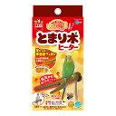マルカン ほっととり暖 とまり木ヒーター (RH-302) (鳥用ヒーター)