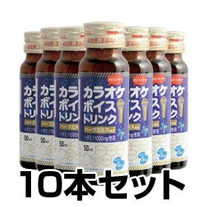 カラオケボイスドリンク 50ml×10本セット【あす楽対応】