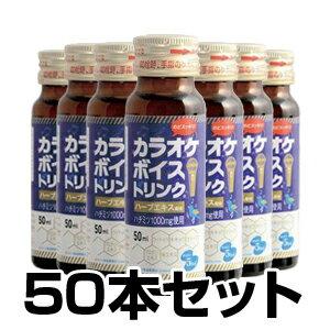 カラオケボイスドリンク 50ml×50本セット【あす楽対応】