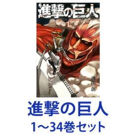 【新品】【全巻セット】講談社 進撃の巨人 (漫画本) 1〜34巻【あす楽対応】