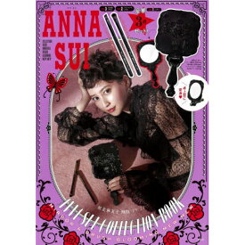 【雑誌】宝島社 ANNA SUI 2020 WINTER BOOK MIRROR &BRUSH BLOOMING MEW MEW (ムック本)【あす楽対応】