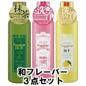 【正規品】ピエラス プロポリンス和フレーバー3本セット(SAKURA・柚子・抹茶) (洗口液) 各600ml×3本【あす楽対応】