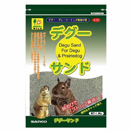 三晃商会 デグーサンド 410 (浴び砂) 1.5kg